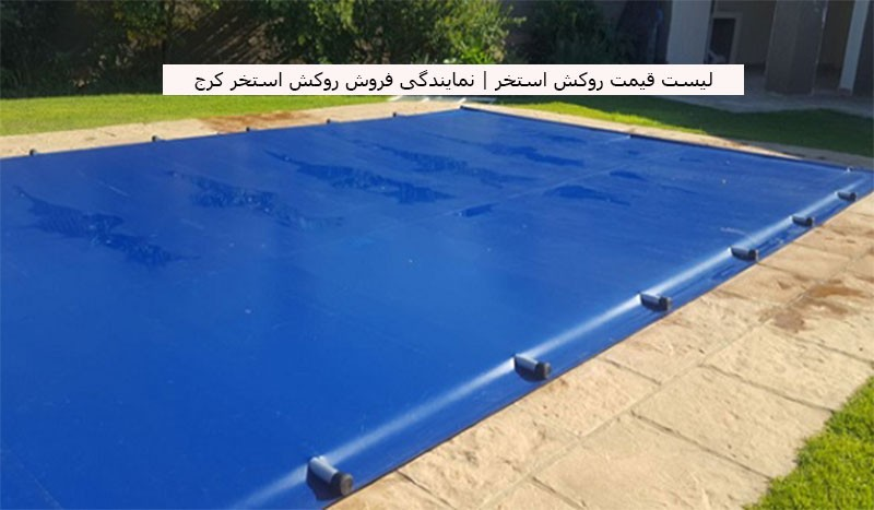 Pool-cover-price