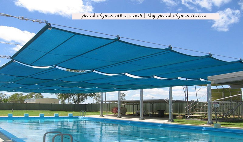 Removable-canopy-of-villa-pool