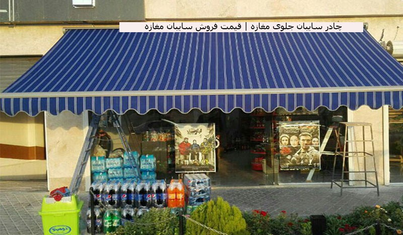 Awning-tent-in-front-of-the-shop
