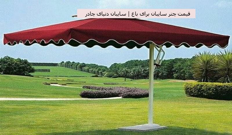 Canopy-umbrella-price-for-garden