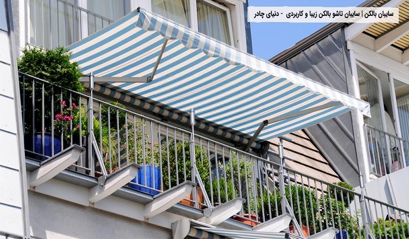sayeban-tasho-balkon-ziba-karbordi