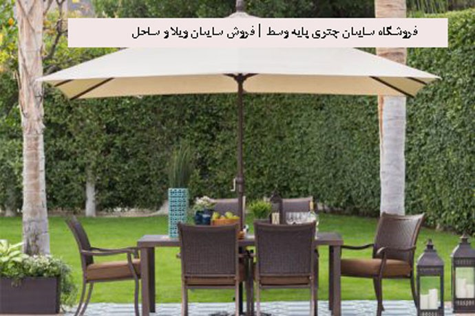 Middle-base-umbrella-canopy-shop