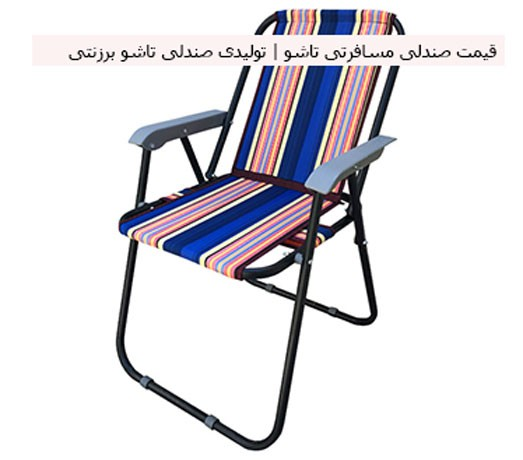 Folding-travel-chair-price