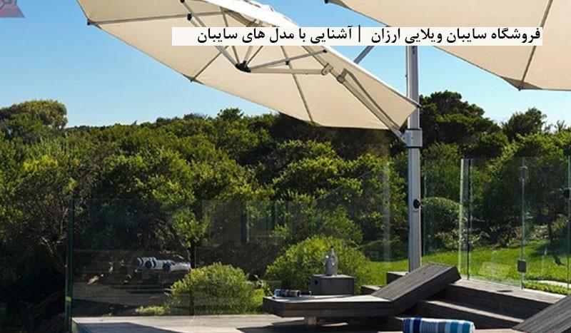 Cheap-villa-canopy-shop