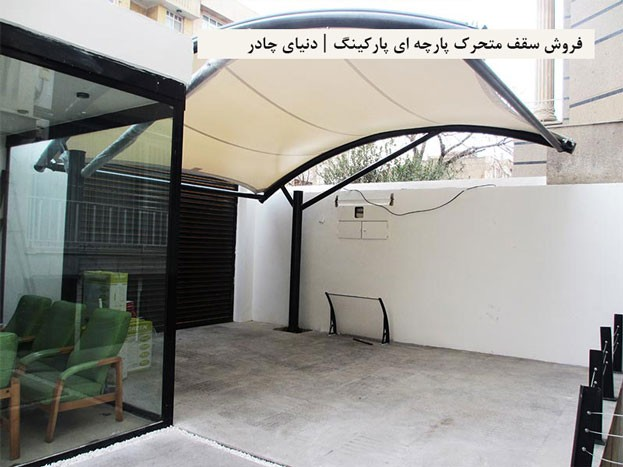 Sell-fabric-removable-parking-roof