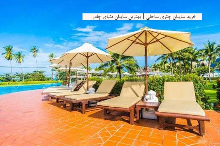 Buy-a-beach-umbrella-canopy