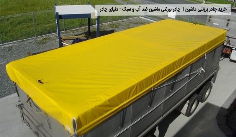 chador-berezenti-mashin-zed-ab-sabok