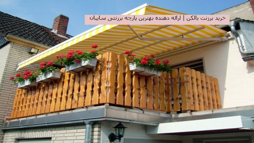 balkon-berezent