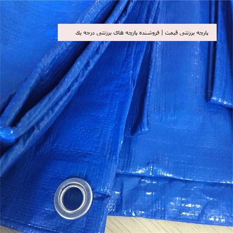 Tarpaulin-fabric-price