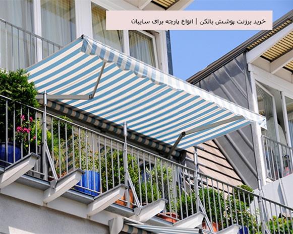 Buy-balcony-tarpaulin