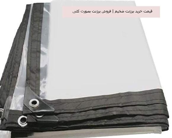 Thick-tarpaulin-purchase-price