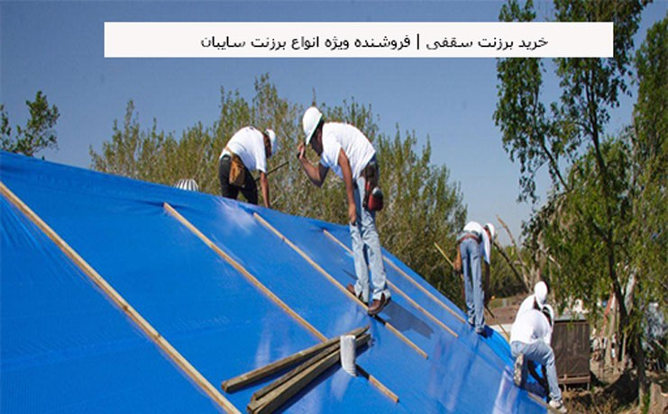 Buy-roofing-tarpaulin