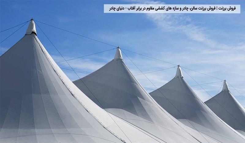 forosh-berezent-salon-chador-saze-kesheshi-moghavem-barabar-afta_20210409-185410_1