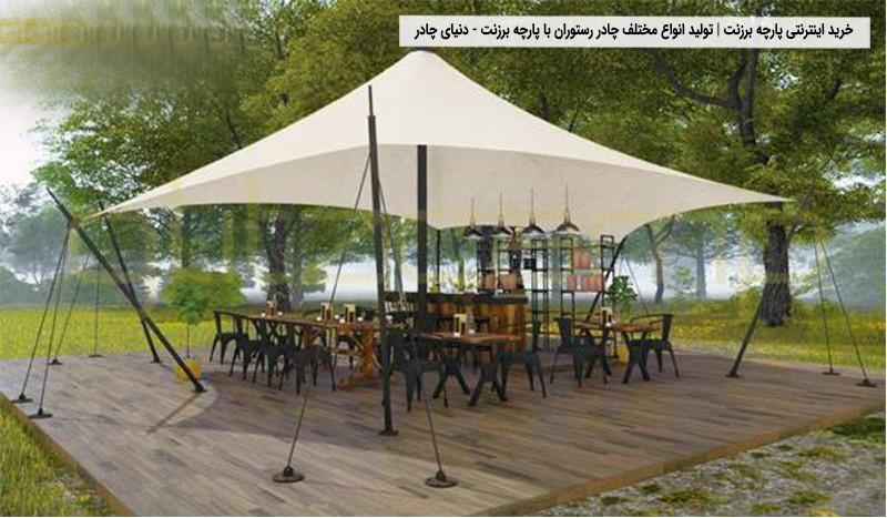 tolid-anvae-mokhtalef-chador-restoran-parche-berezent