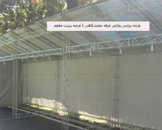 Exterior-booth-tarpaulin-cover